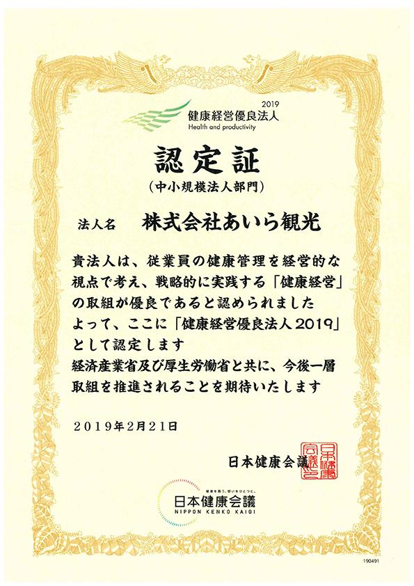 健康経営優良法人2019認定